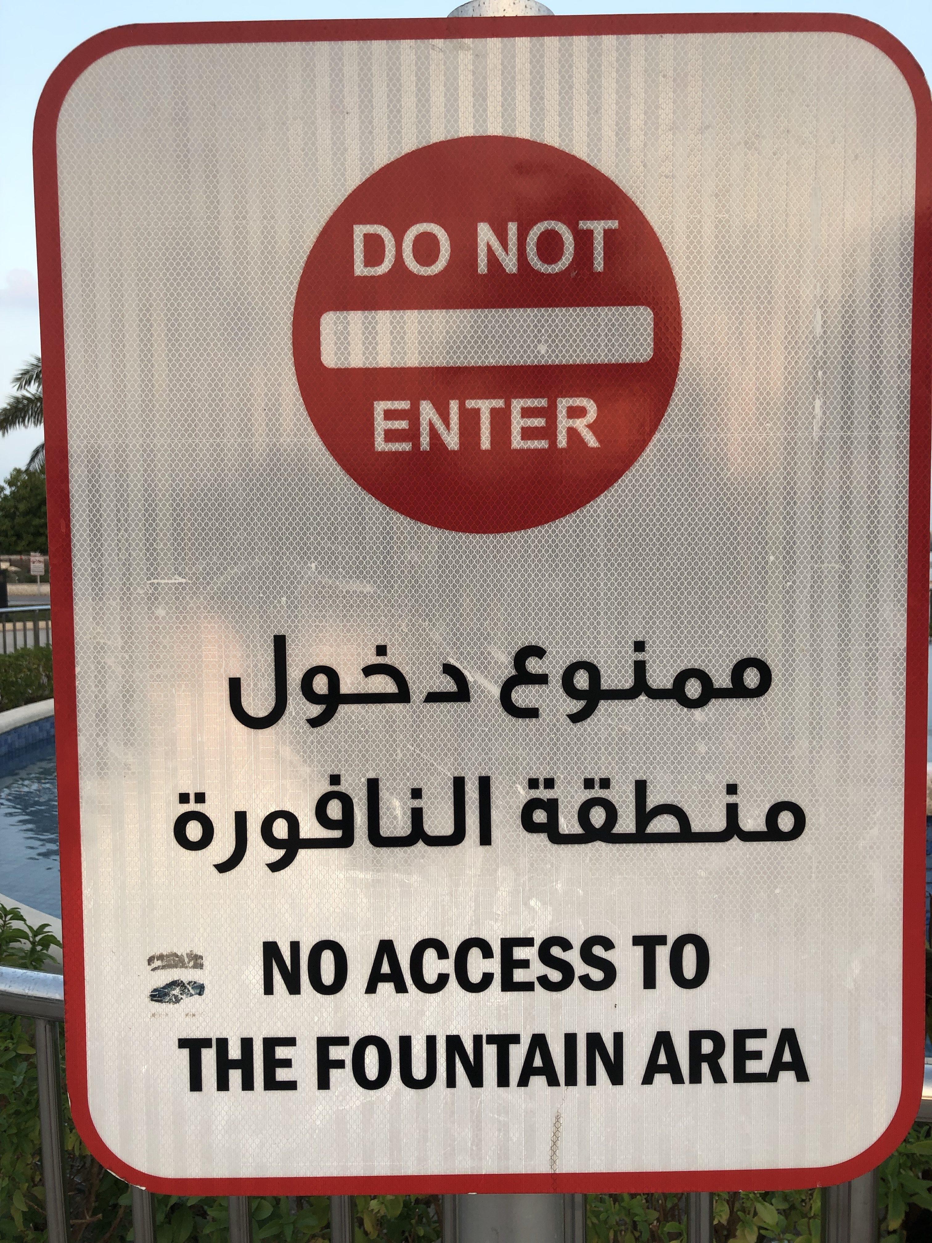 Fountain access ban